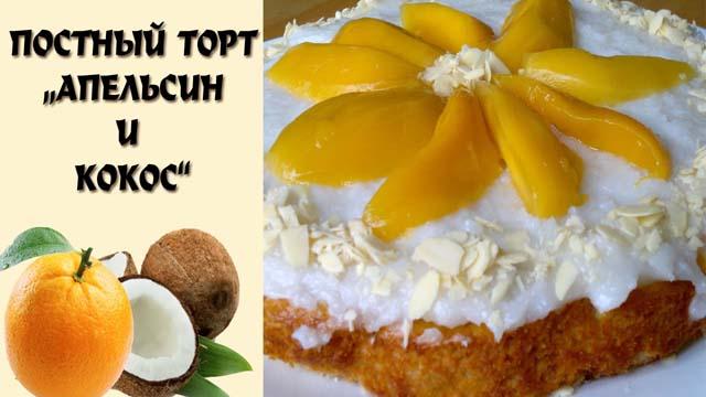 Апельсиновый торт с кокосом